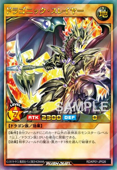 Dragonic Slayer