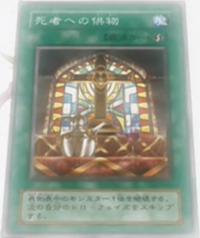 OfferingstotheDoomed-JP-Anime-DM.png