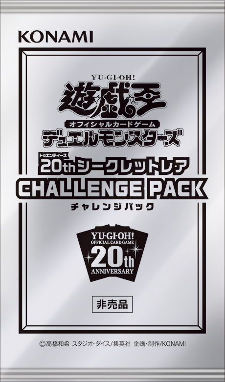 20th Secret Rare Challenge Pack