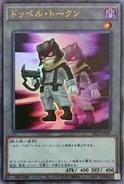 DoppelToken-TK02-JP-UR