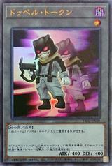 DoppelToken-TK02-JP-UR.png