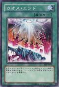 ChaosEnd-EE2-JP-C