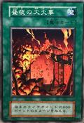 Ookazi-E-JP-C-Reprint