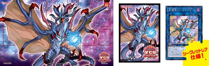 Armillyre, the Starleader Dragon Duel Set