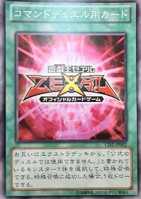 Command Duel-Use Card (CD2-JP002)