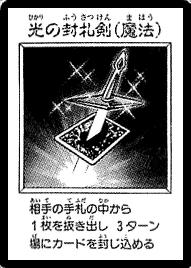 LightforceSword-JP-Manga-DM.png