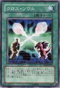 SoulExchange-SD14-JP-C