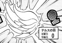 TellusWing-JP-Manga-R-NC.png