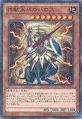BeastKingBarbaros-15AX-JP-MLR