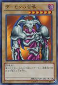 SummonedSkull-15AY-JP-UR