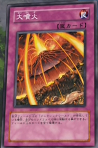 VolcanicEruption-JP-Anime-GX.png