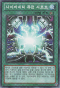 CyberneticFusionSupport-GS06-KR-C-UE