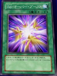 SpeedSpellOverboost-JP-Anime-5D.png