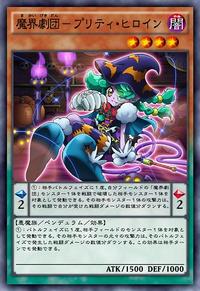 AbyssActorLeadingLady-JP-Anime-AV.png