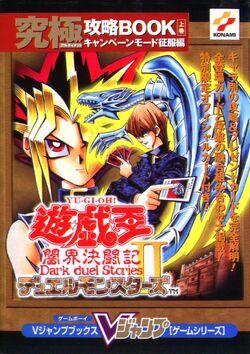 Yu-Gi-Oh! Duel Monsters II: Dark duel Stories Game Guide 1