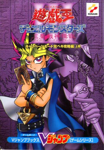 Yu-Gi-Oh! Duel Monsters 3: Tri-Holy God Advent Game Guide 1 promotional card