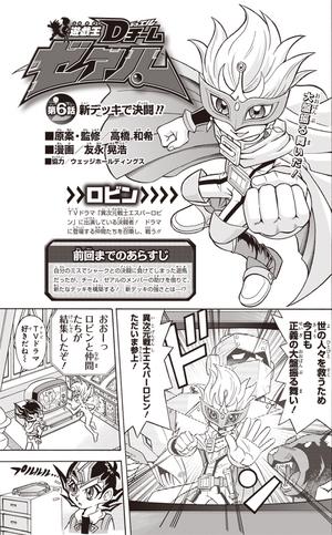 Yu-Gi-Oh! D Team ZEXAL - Chapter 006