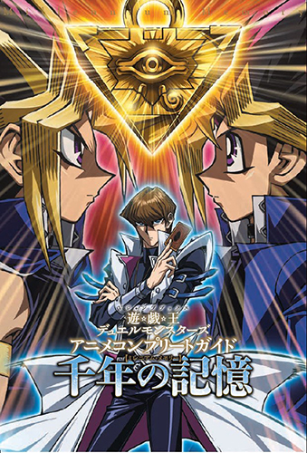 <i>Yu-Gi-Oh! Duel Monsters Anime Complete Guide: Millennium Memory</i> promotional card
