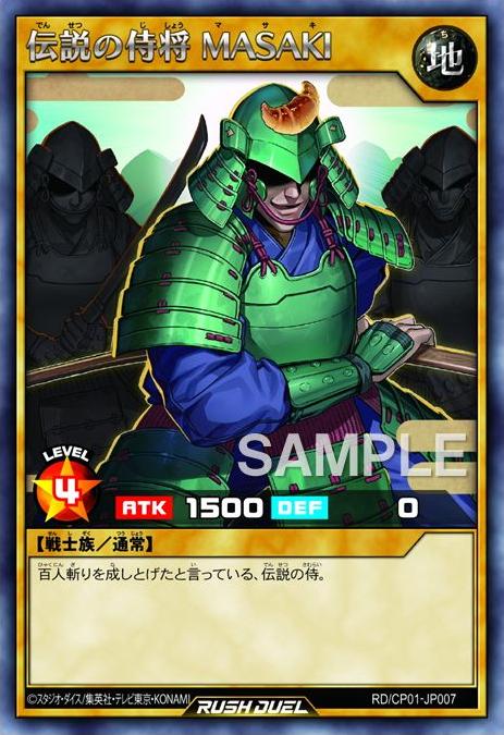 Masaki the Legendary Samurai General
