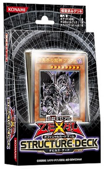 YuGiOh Cards Japanese Grapha Dragon Lord of Dark World SD21-JP001 Ultra Konami