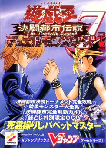 Yu-Gi-Oh! Duel Monsters 7: The Duel City Legend Game Guide 1 promotional card