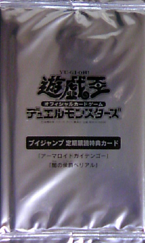 <i>V Jump</i> Fall 2007 subscription bonus
