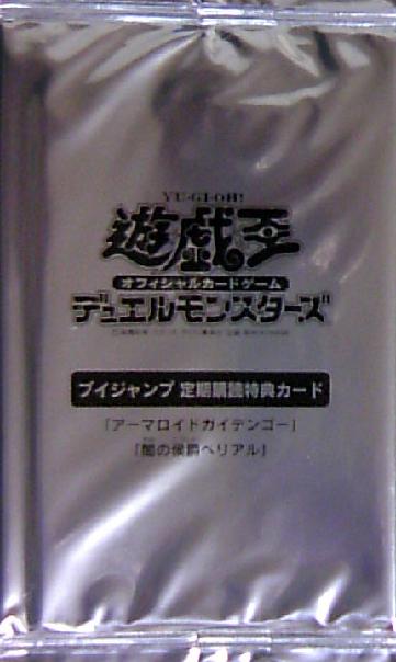 V Jump Fall 2007 subscription bonus