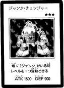 JunkChanger-JP-Manga-5D