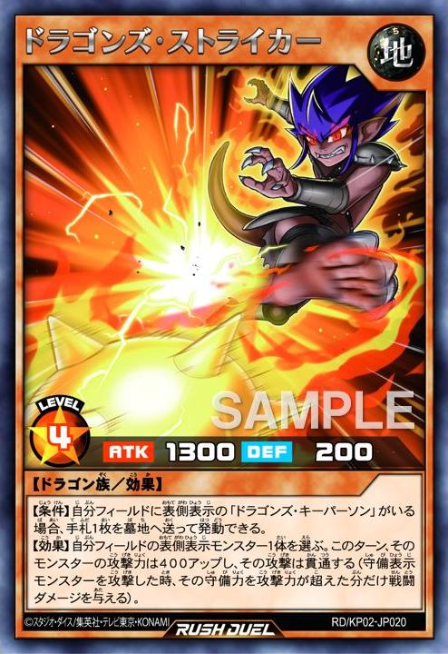 Dragon's Striker