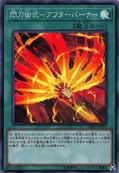 SkyStrikerManeuverAfterburners-DBDS-JP-SR