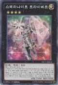 StellarknightTriverr-NECH-KR-ScR-1E
