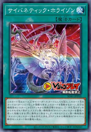 CyberneticHorizon-SD41-JP-OP.png