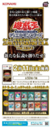 20AP-Poster-JP-2ndWave
