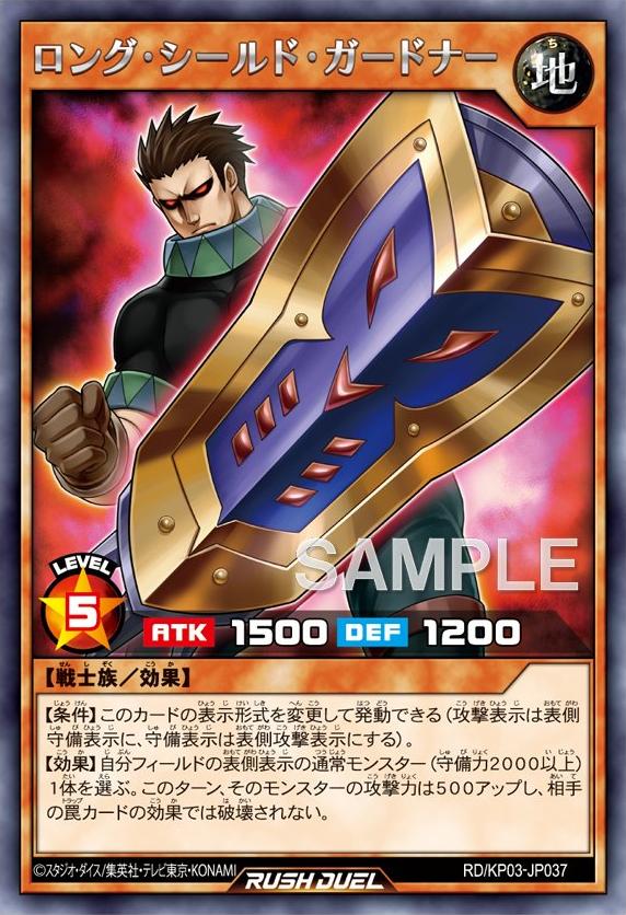 Long Shield Gardna