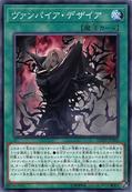 VampiresDesire-DBDS-JP-C