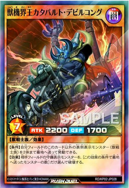 Catapult Devilkong, King of the Beast Gear World