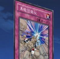 DarkScorpionRetreat-JP-Anime-GX.png