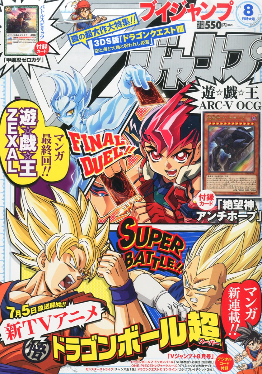 V Jump August 2015 promotional card