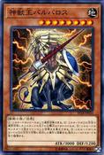 BeastKingBarbaros-ST18-JP-C