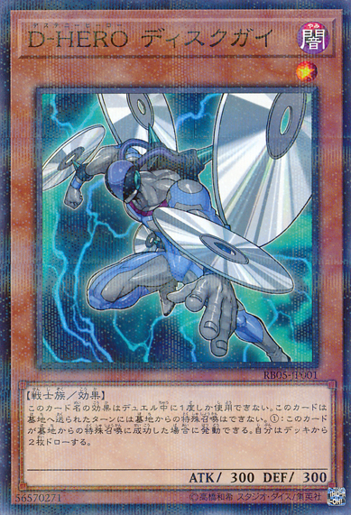Perfect Rulebook 2018 promotional card (OCG-JP)