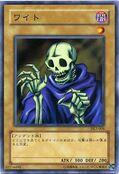 SkullServant-DL2-JP-C