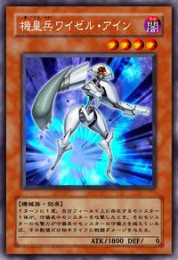 MeklordArmyofWisel-JP-Anime-5D.png
