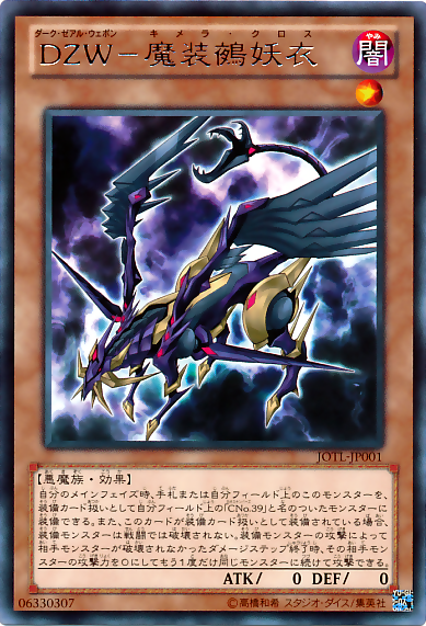 Judgment of the Light (OCG-JP)