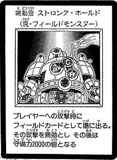 StrongholdtheMovingFortress-JP-Manga-DM.png