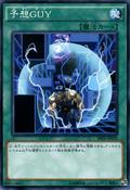 UnexpectedDai-SR04-JP-C