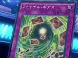 Final Geas (anime)