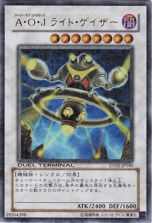 Ally of Justice Light Gazer