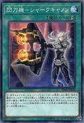 SkyStrikerMechaSharkCannon-DBDS-JP-C