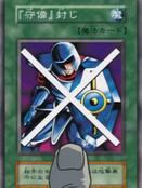StopDefense-JP-Anime-DM