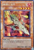 VolcanicRocket-ESP2-KR-ScR-UE-Reprint